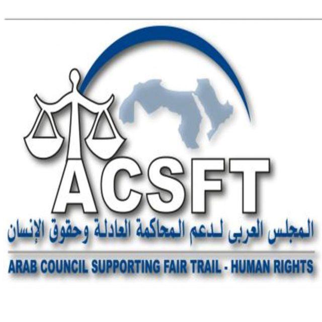 ACSFT