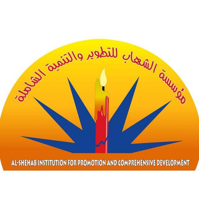 Al Shabab Institution